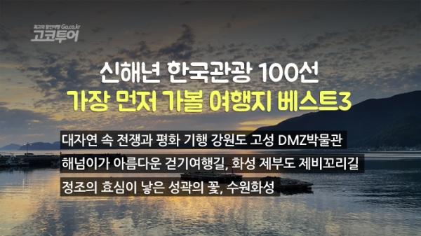 고코투어, 한국관광 100선 추천명소 베스트3