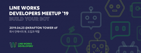 'Developers Meetup 2019' 포스터